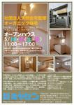 オープンハウスちらし (1)_01.jpg
